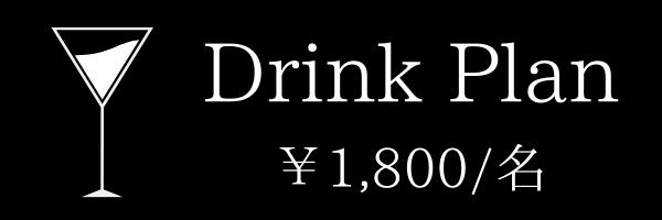 1800円ドリンク