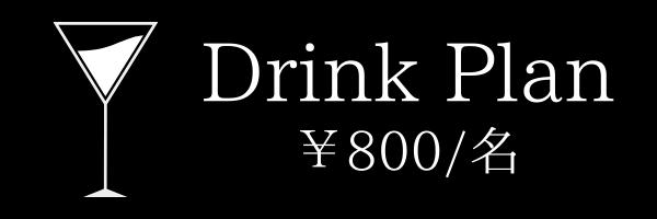 800円ドリンク